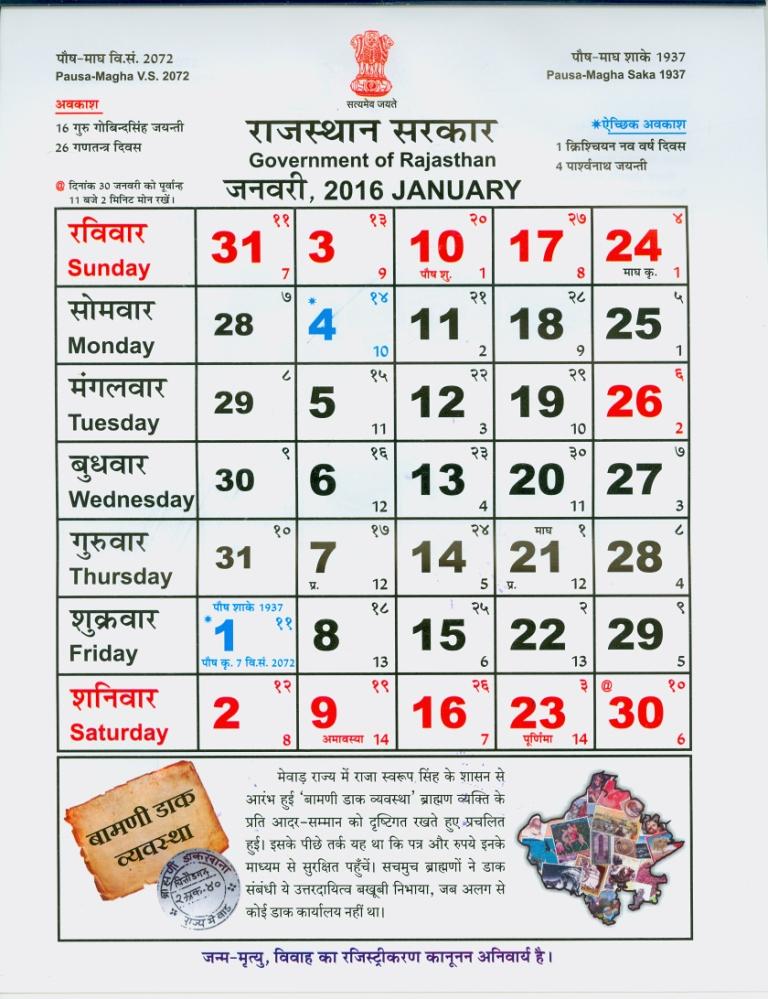 Calendar Rajasthan : Rajasthan govt calendar entranceindia