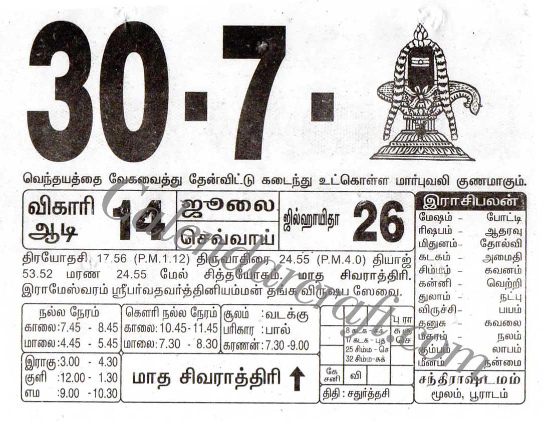 july 2019 tamil calendar